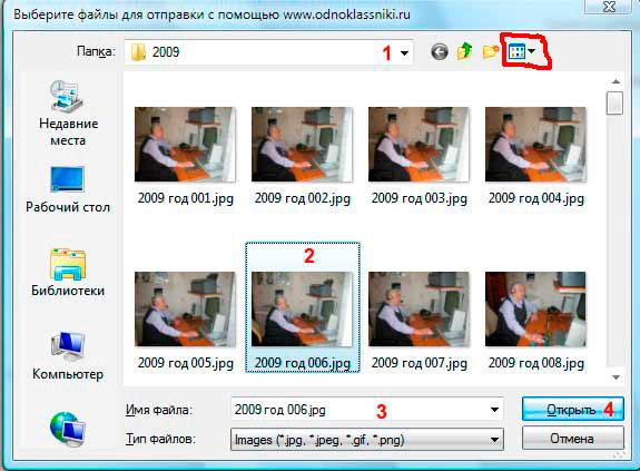 Выбрать фото для добавления в Одноклассники