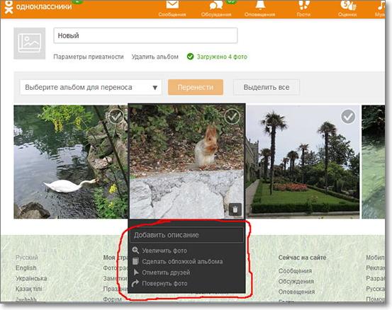 Добавление фотографий в Одноклассники