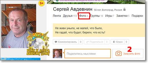Добавление фото в Одноклассники