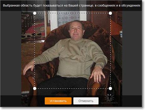 Как сделать фото главным в Однокласниках