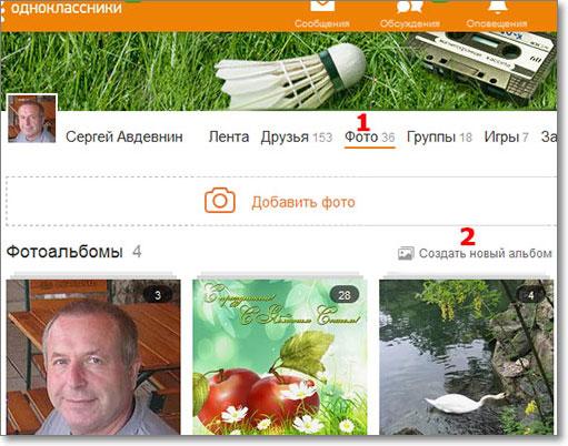 Как добавить фотоальбом в Одноклассники