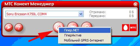 Интернет с помощью МТС-Украина
