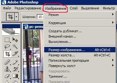 Проверяем размер фотографии перед печатью