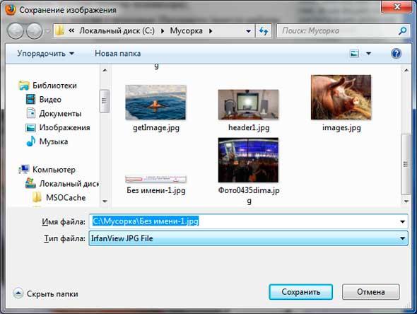 Сохранение изображения с сайта