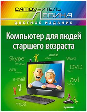 Книга - компьютер для людей старшего возраста