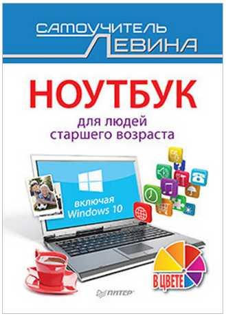 """книга Александра Левина """"Ноутбук для людей старшего возраста. Включая Windows 10."""""""