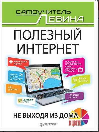 книга А. Левина - Полезный интернет