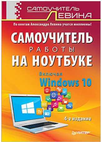 Самоучитель работы на ноутбуке, включая Windows 10 - автор Александр Левин