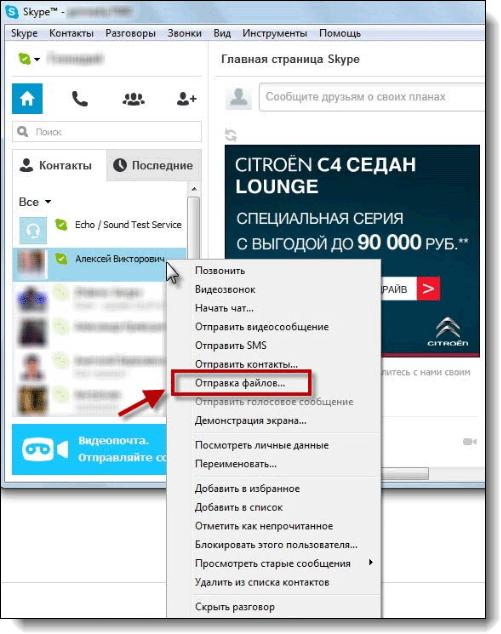 отправка файлов по Skype