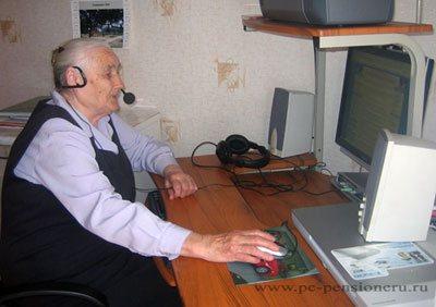 Сайт для пенсионеров - компьютерная академия