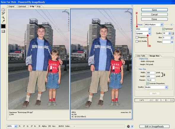 Adobe Photoshop Сохранить фотографию для Интернета