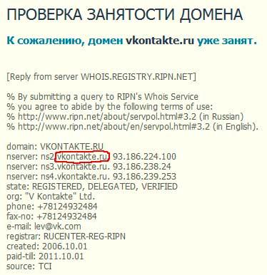 Проверка занятости домена