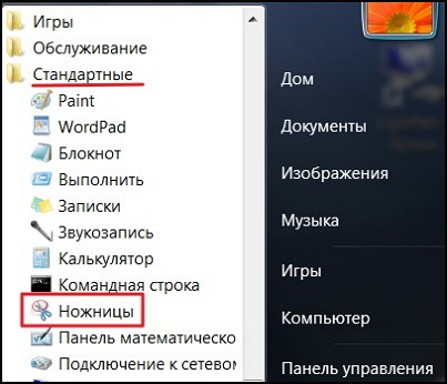 Как найти приложения Ножницы в Windows 7
