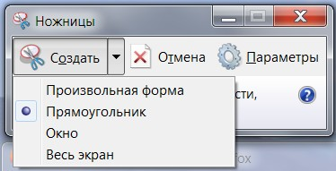 Скачать сделать скриншот экрана программа скачать