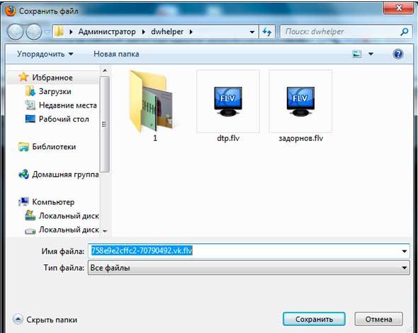 Скачать видео с помощью Downloadhelper